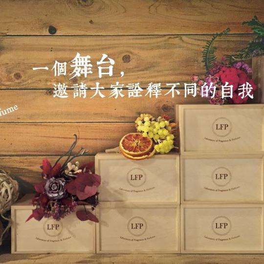 配方名稱:古檀略刺 | LFP: 香料香水實驗室,客製專屬香水