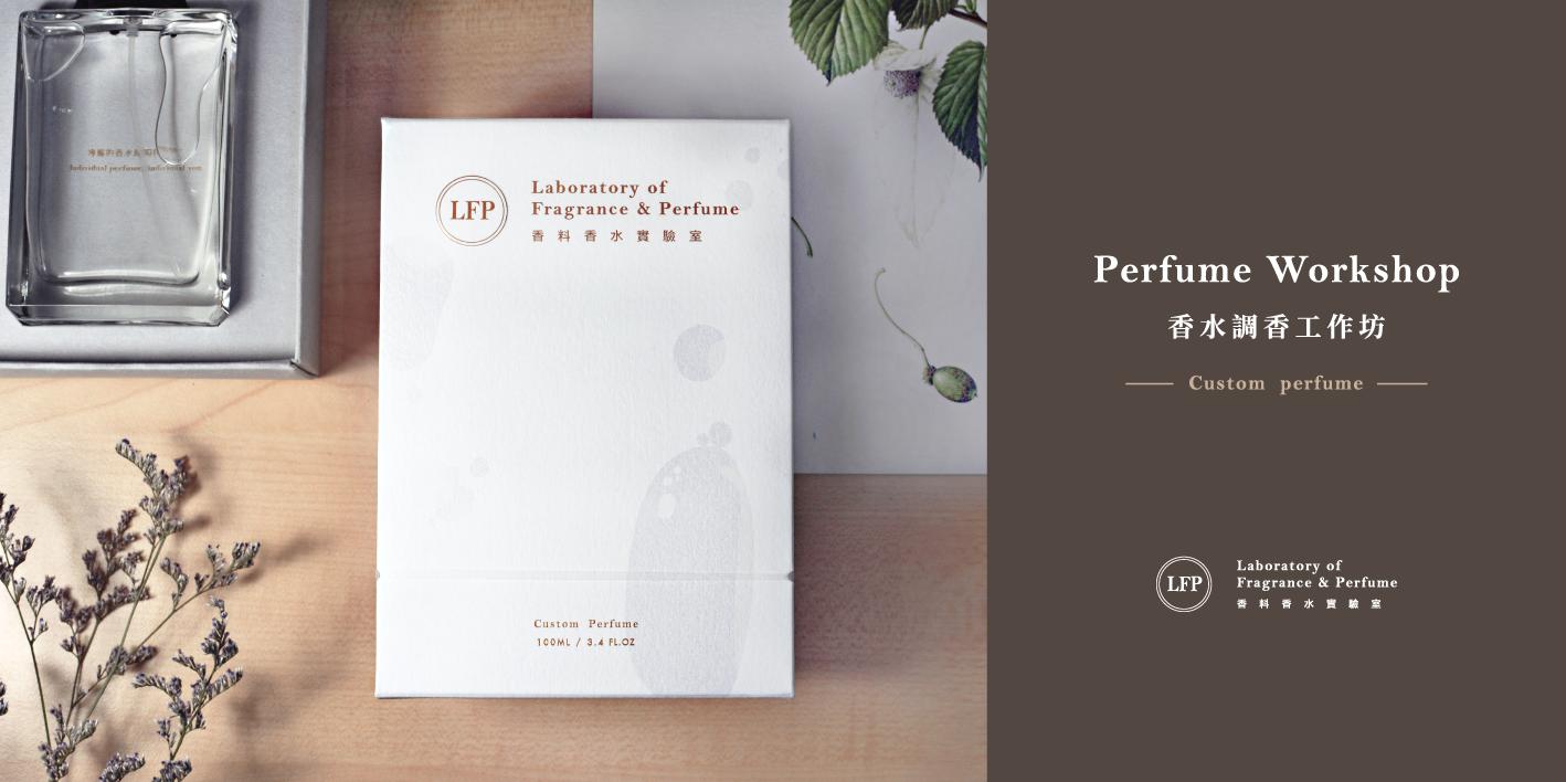 【台中場】LFP 個人化香水調香工作坊|2018/06/09 |活動名額售完為止