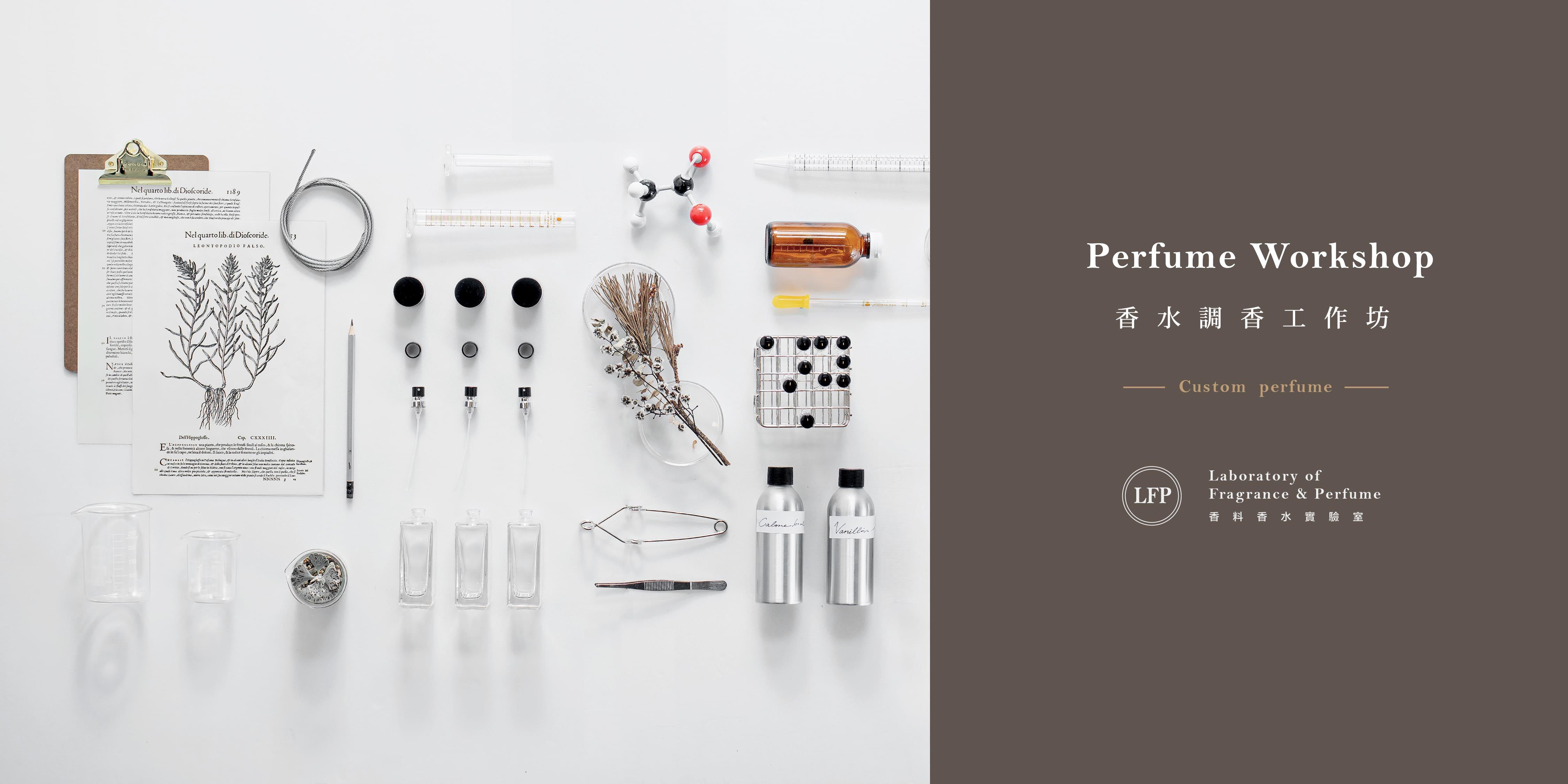 新竹場個人化香水調香工作坊 (2018 三月份 03/04) | LFP香料香水實驗室,客製專屬香水
