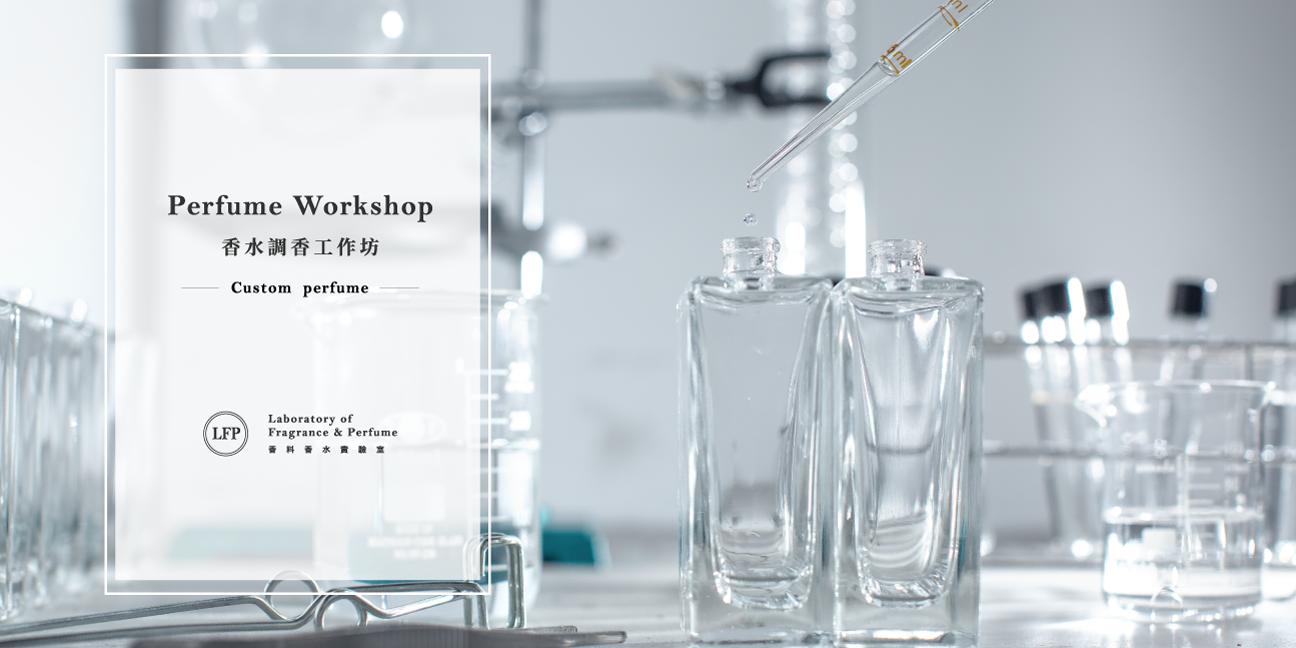 LFP:高雄場個人化香水調香工作坊 (2018 六月份 06/16) | LFP香料香水實驗室,客製專屬香水