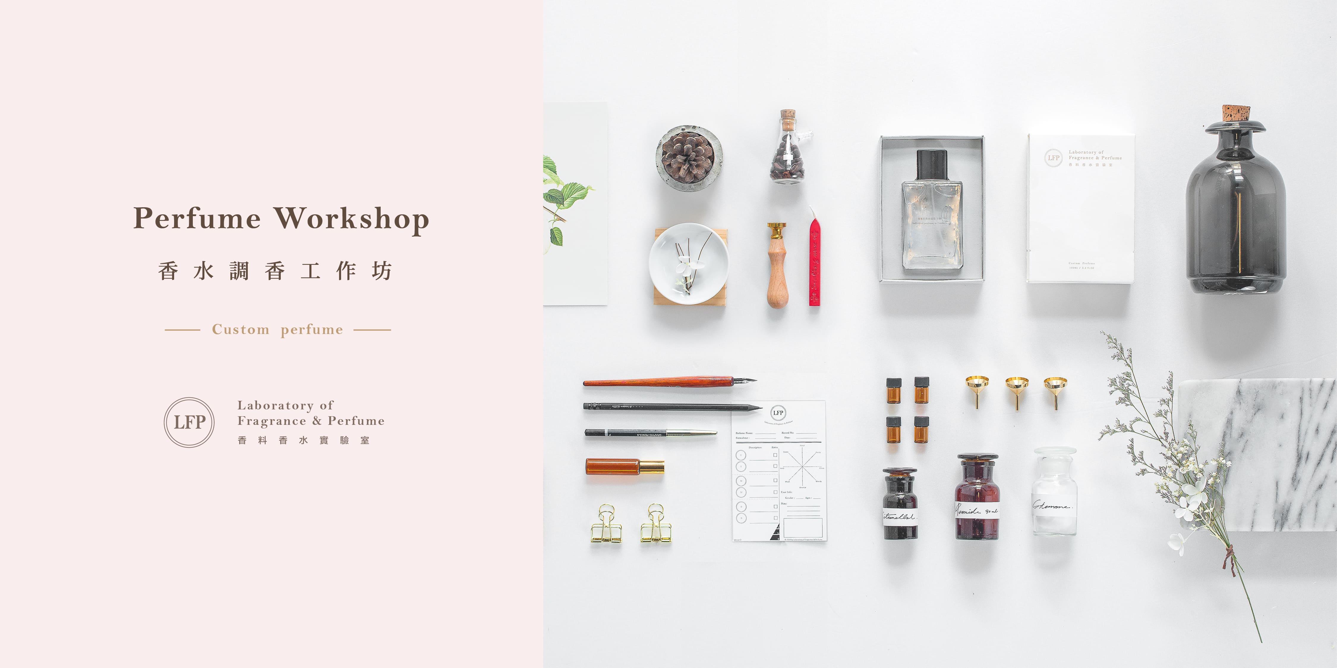 網誌:LFP: 台中個人化香水調香工作坊 (2017 十月份 10/29) | LFP: 香料香水實驗室,客製專屬香水
