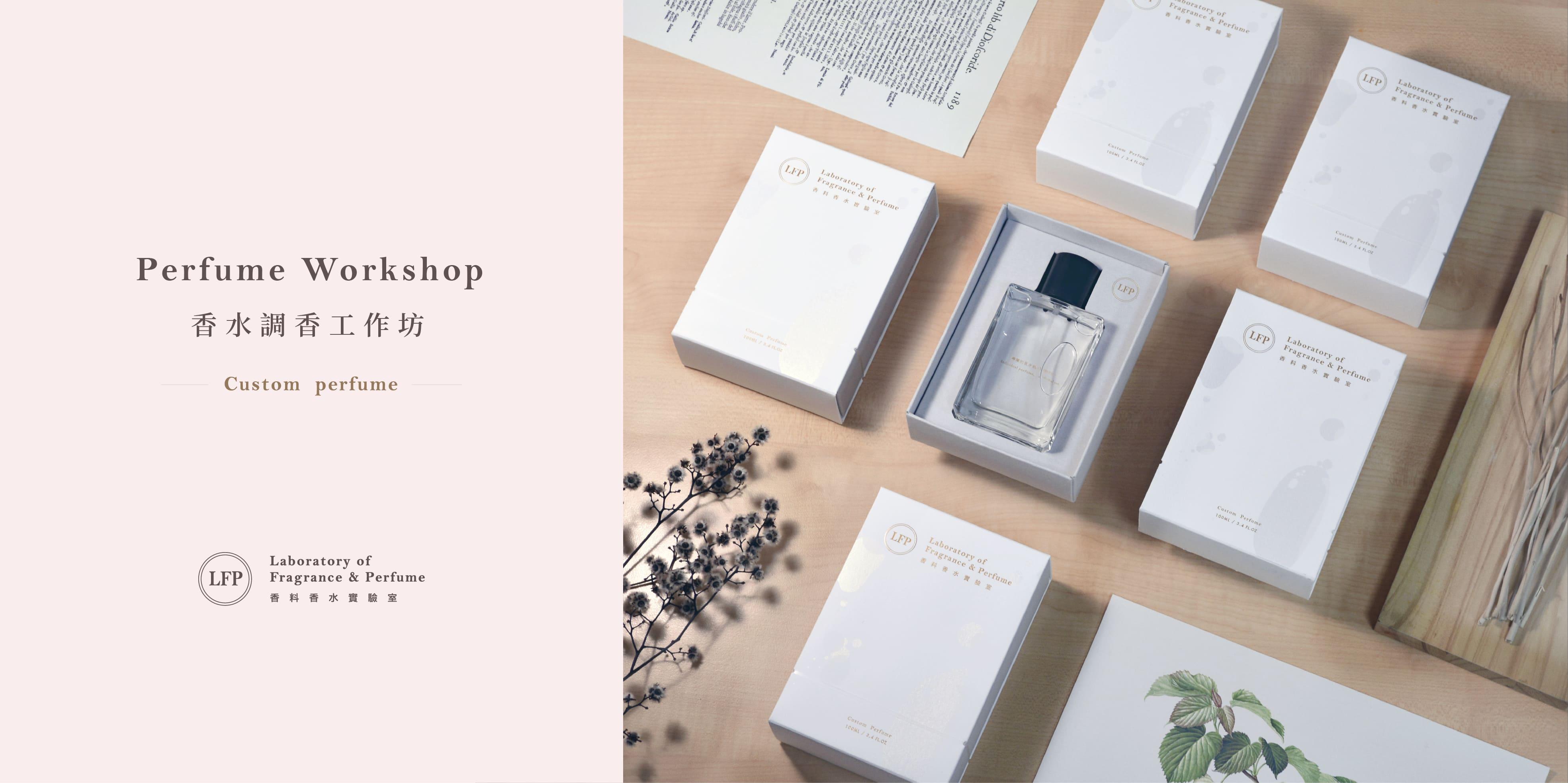 LFP: 台中個人化香水調香工作坊 (2018 二月份 02/11) | LFP: 香料香水實驗室,客製專屬香水