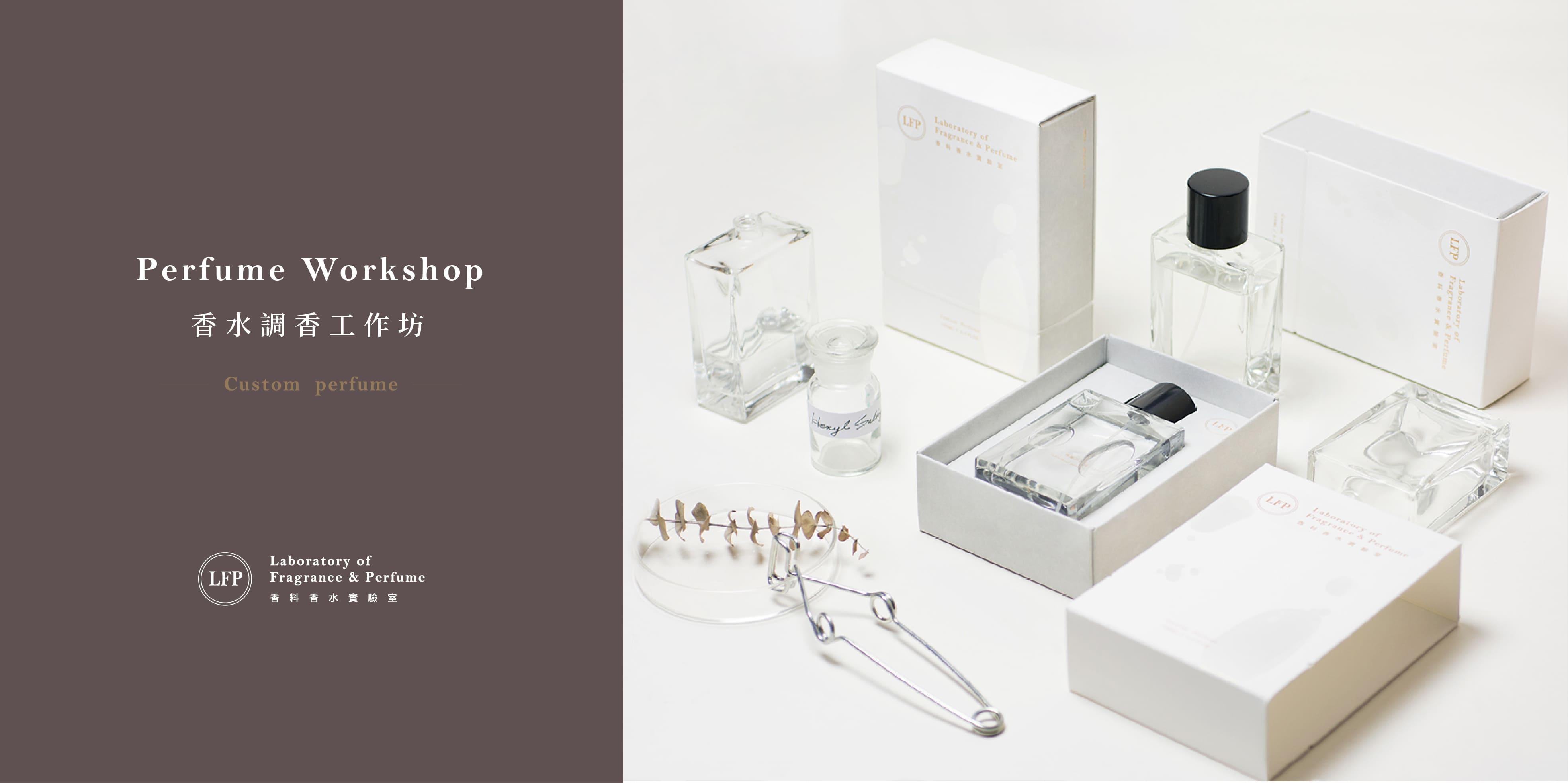 LFP 臺北場個人化香水調香工作坊 (2018 八月份 08/19) | LFP香料香水實驗室,客製專屬香水